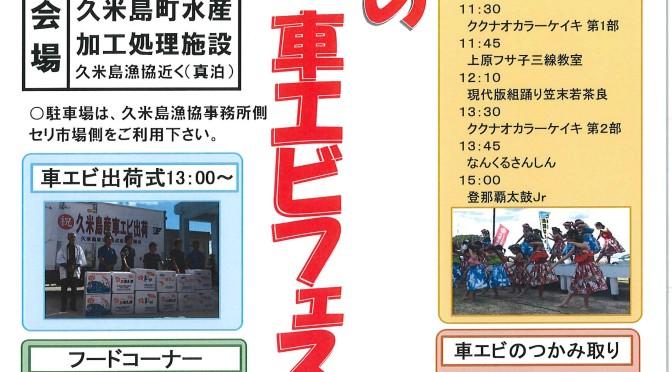 日本一の久米島車えびフェスタ