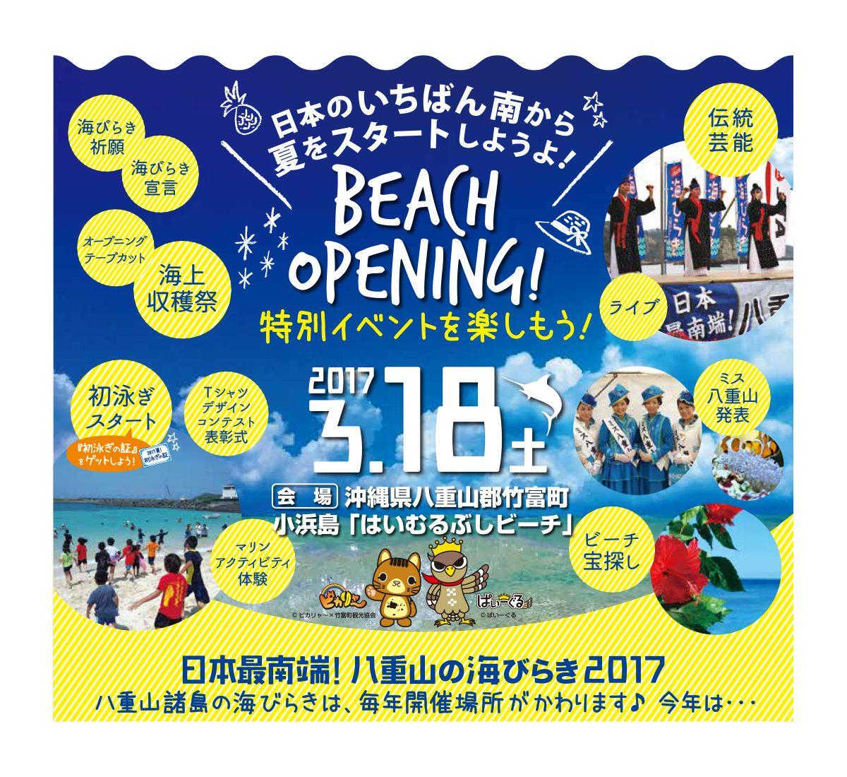 日本最南端!八重山の海びらき2017