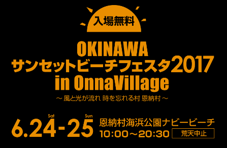 OKINAWA サンセットビーチフェスタ2017 in OnnaVillage