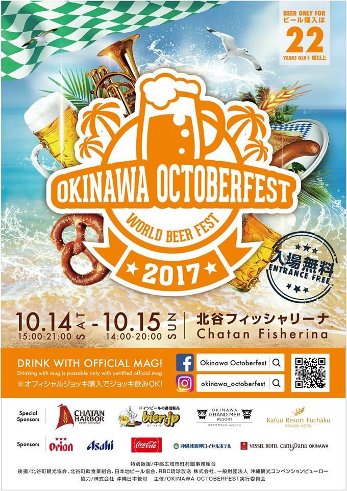 沖縄オクトーバーフェスト2017
