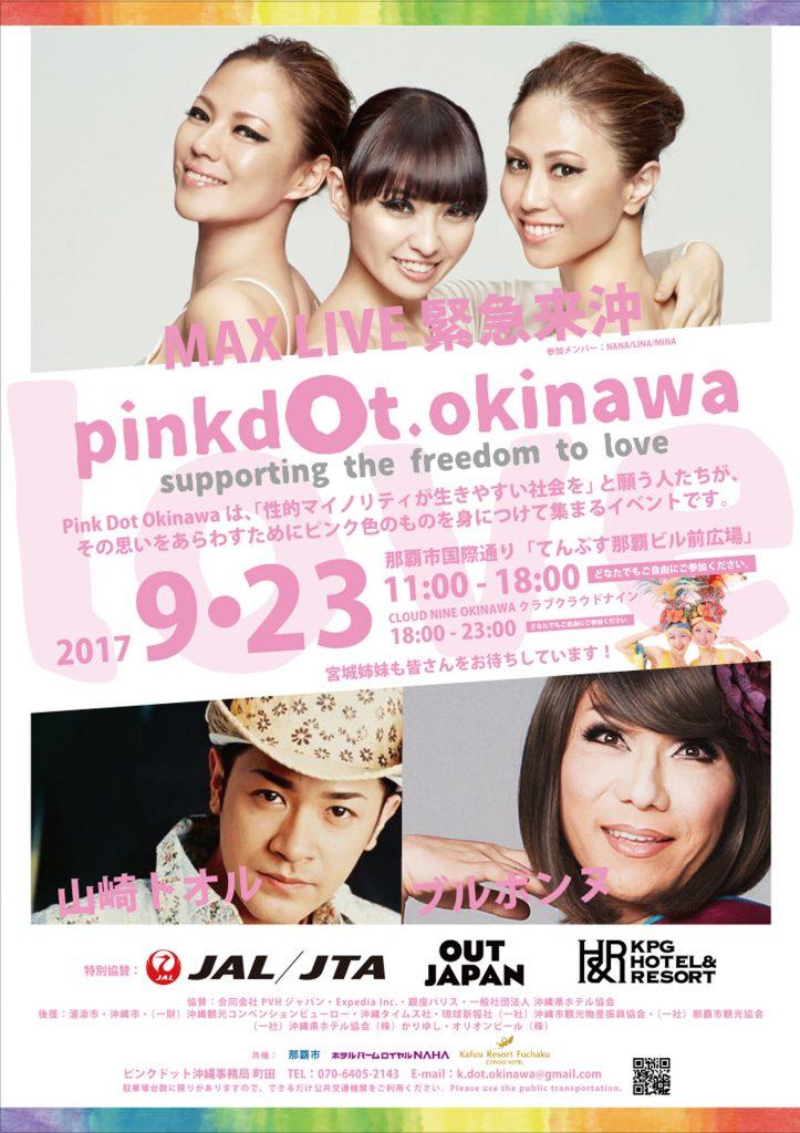 ピンクドット沖縄