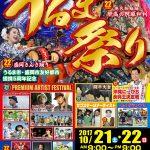 【中止】第12回うるま祭り ~うるま市・盛岡市友好都市提携5周年記念~