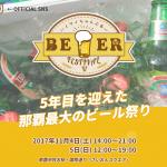 那覇最大のビール祭り ハイサイちゃんぷる~ ビアフェスティバル