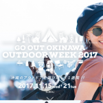 アウトドアファッション雑誌「GO OUT」がプロデュースする、 沖縄を舞台としたアウトドアの祭典!! GO OUT OKINAWA OUTDOOR WEEK 2017