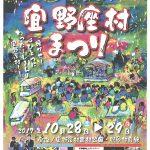 【中止】第25回宜野座村まつり