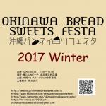 沖縄パンスイーツフェスタ 2017 Winter