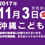 おきなわ芸能フェスティバル2017