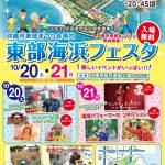 沖縄市東部海浜フェスタ