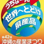 第42回沖縄の産業まつり
