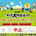 【中止】RBC市民フェスティバル