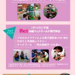ペットカーニバル2018 in 沖縄