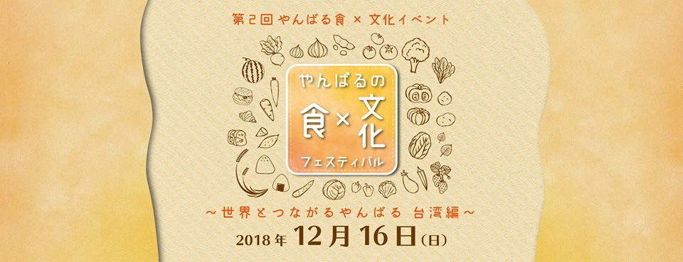 第2回やんばる食×文化フェスティバル ~世界とつながるやんばる 台湾編~