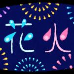 第16回琉球海炎祭2019