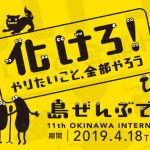 島ぜんぶでおーきな祭 第11回沖縄国際映画祭