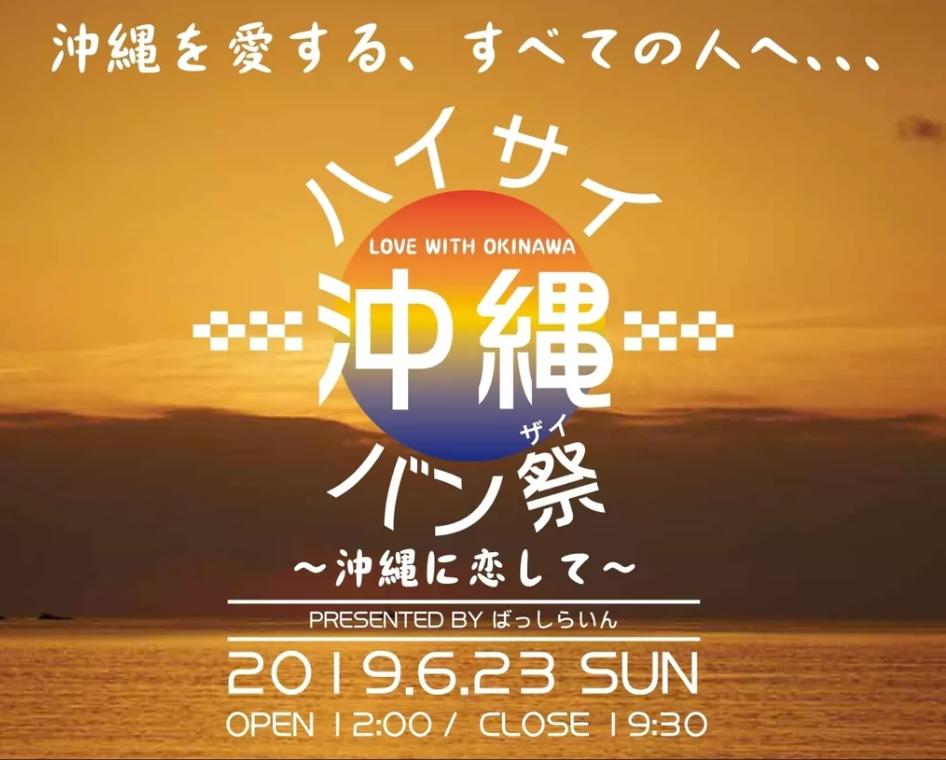 ハイサイ沖縄バン祭