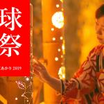 琉球夜祭2019