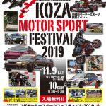 沖縄市モータースポーツ振興イベント コザモータースポーツフェスティバル2019