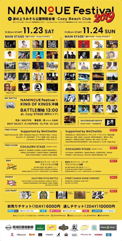 MUSIC/FOOD/MC BATTLE/DANCE BATTLE/X-SPORTS/FLEA MARKET 波の上フェスティバル2019