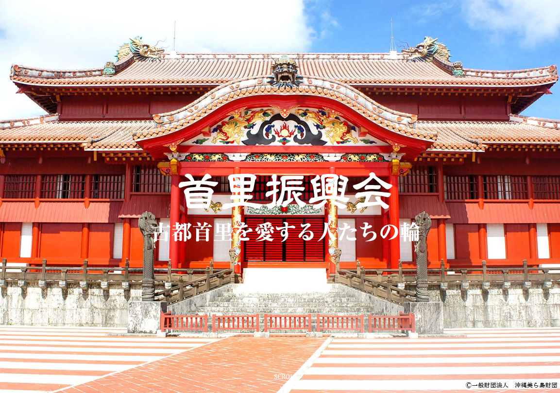 【中止】令和元年度 琉球王朝祭り首里