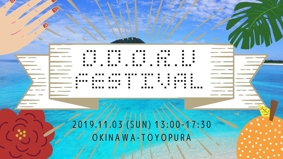 O.D.O.R.U FESTIVAL 2019 – 南国を知り尽くせ