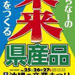 第43回沖縄の産業まつり