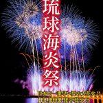 日本で一番早い夏の大花火 10000発の花火と音楽のコラボレーション 第17回琉球海炎祭