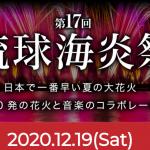 "<span class=""title"">琉球海炎祭2020</span>"